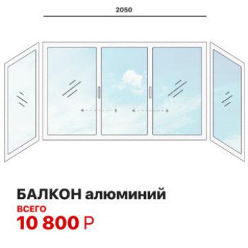 balkon-allum