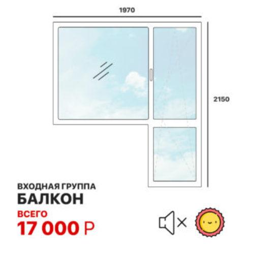 vhod-balkon