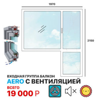 vhod-balkon-aero