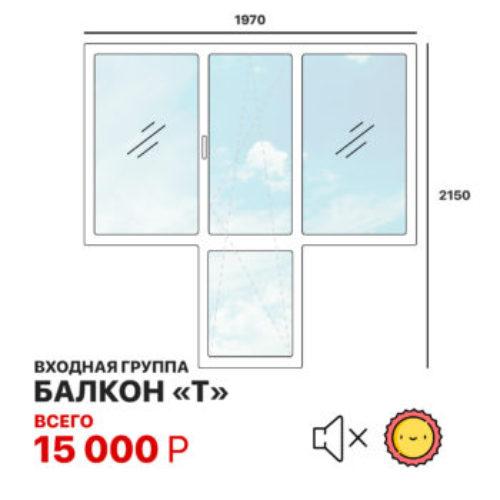 vhod-balkon-t